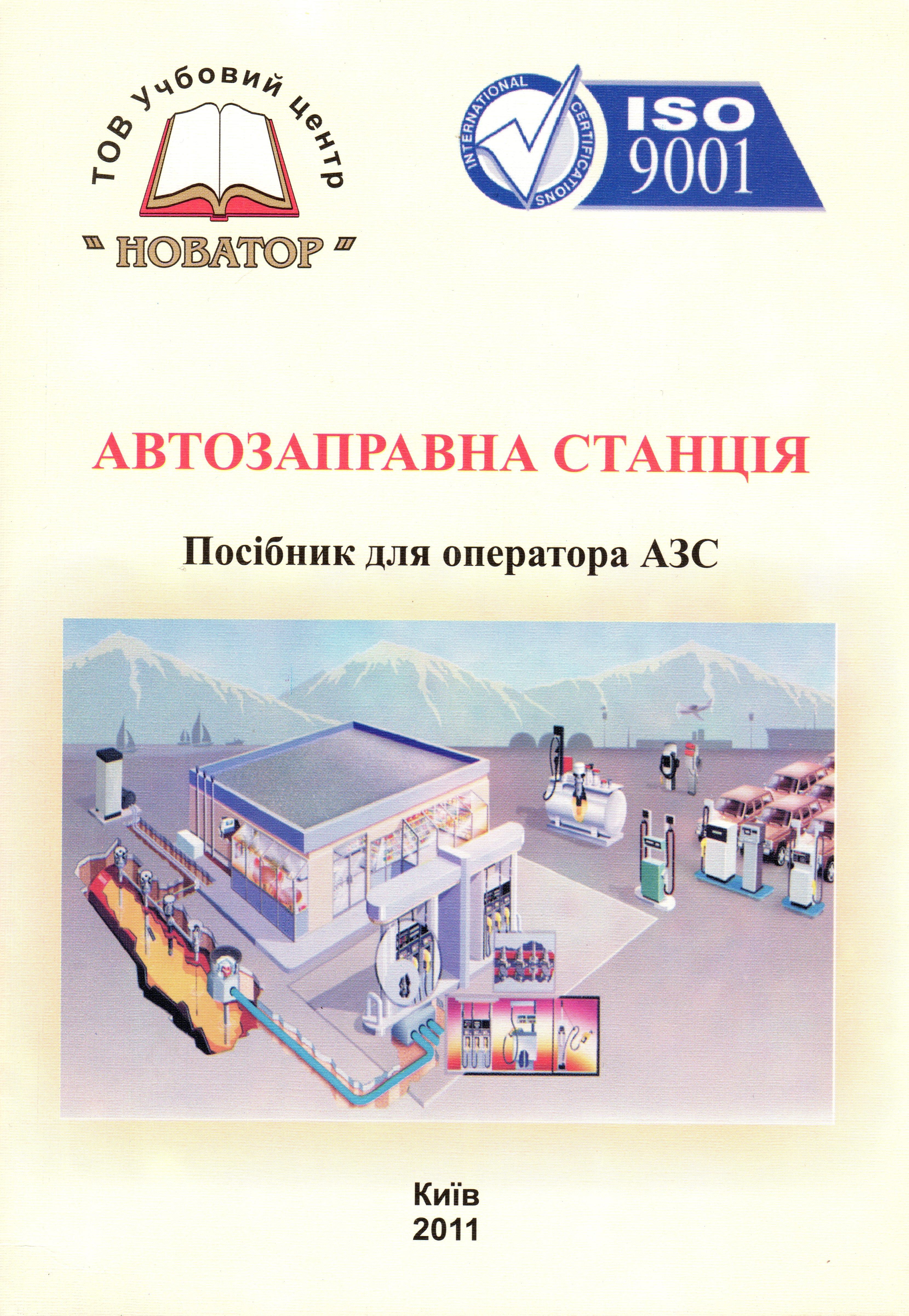 Обложка книги АЗС