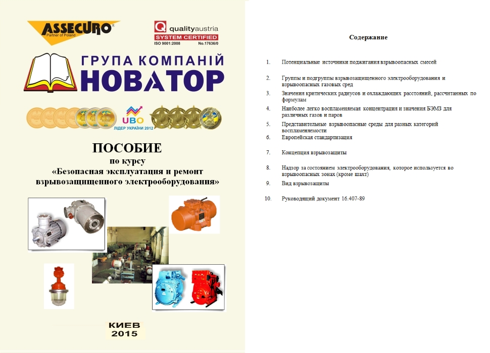 """Посібник із курсу """"Безпечна експлуатація та ремонт вибухозахищеного електрообладнання"""""""