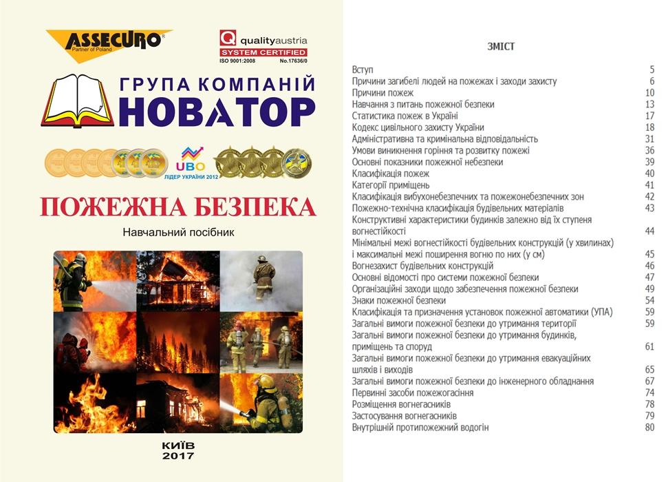 Збірник інформаційно-довідкового матеріалу з питань пожежної безпеки