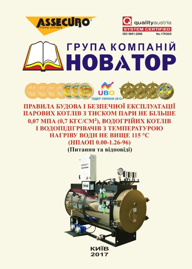 Обложка_книги_котли_2017.