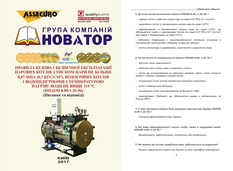 Правила будови і безпечної експлуатації парових котлів з тиском пари не більше 0,07 МПа (0,7 кГс/см2), водогрійних котлів і водопідігрівачів з температурою нагріву води не вище 115 0С. Питання та відповіді