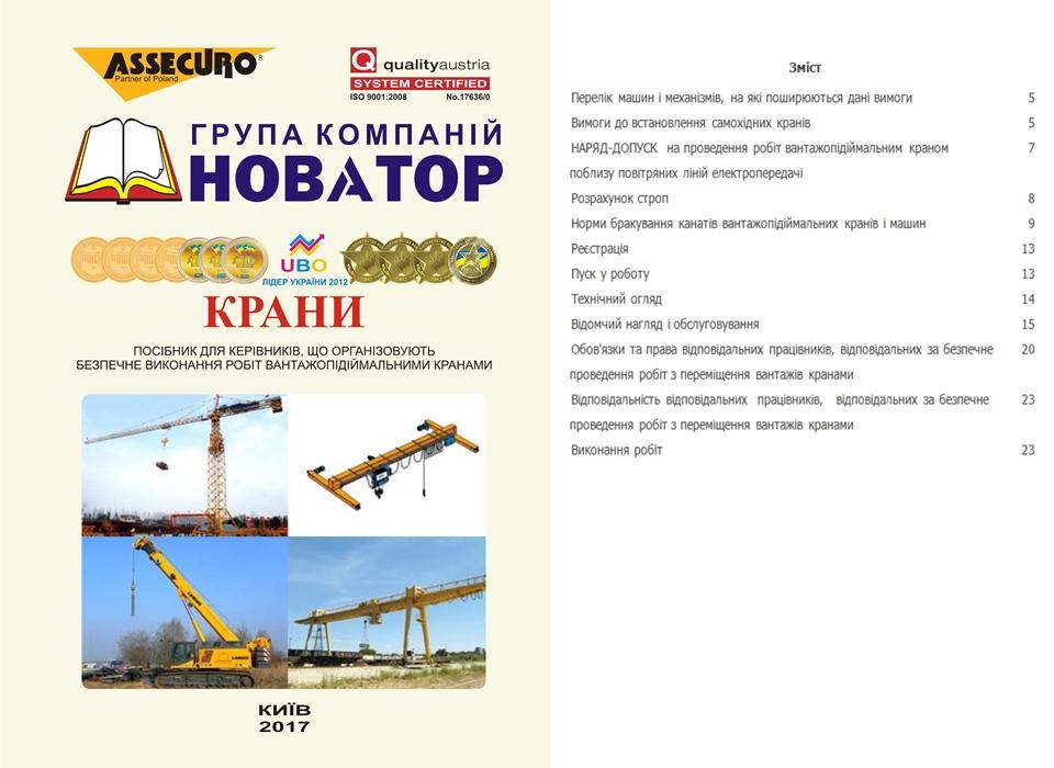 Крани. Посібник для керівників, що організовують безпечне виконання робіт вантажопідіймальними кранами