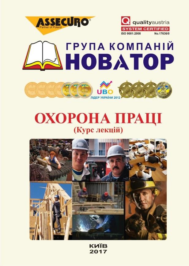 Обложка_книги_охорона_2017.
