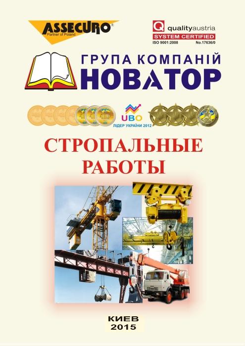 Обложка_книги_стропальники_группа_2017.