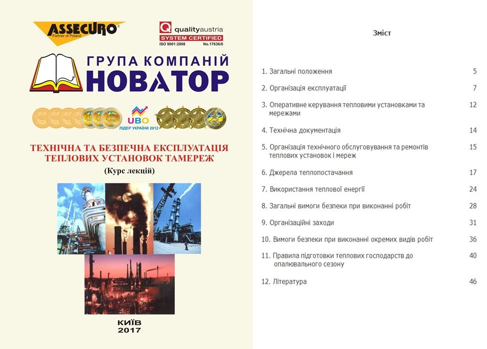 Технічна та безпечна експлуатація теплових установок та мереж (Курс лекцій)