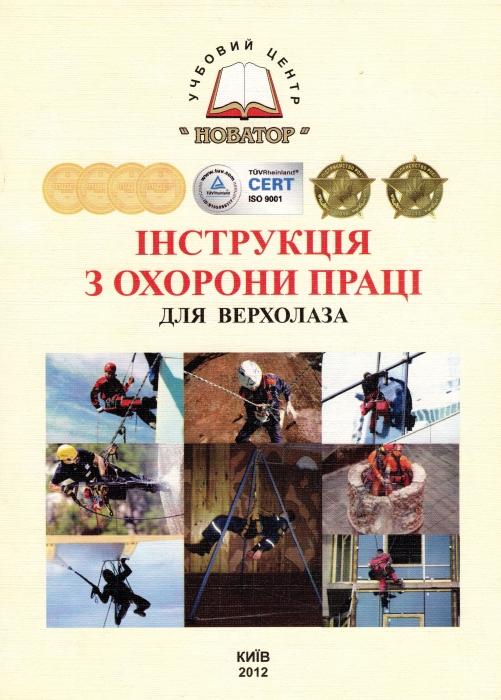 Обложка_книги_інструкція_верхолаз
