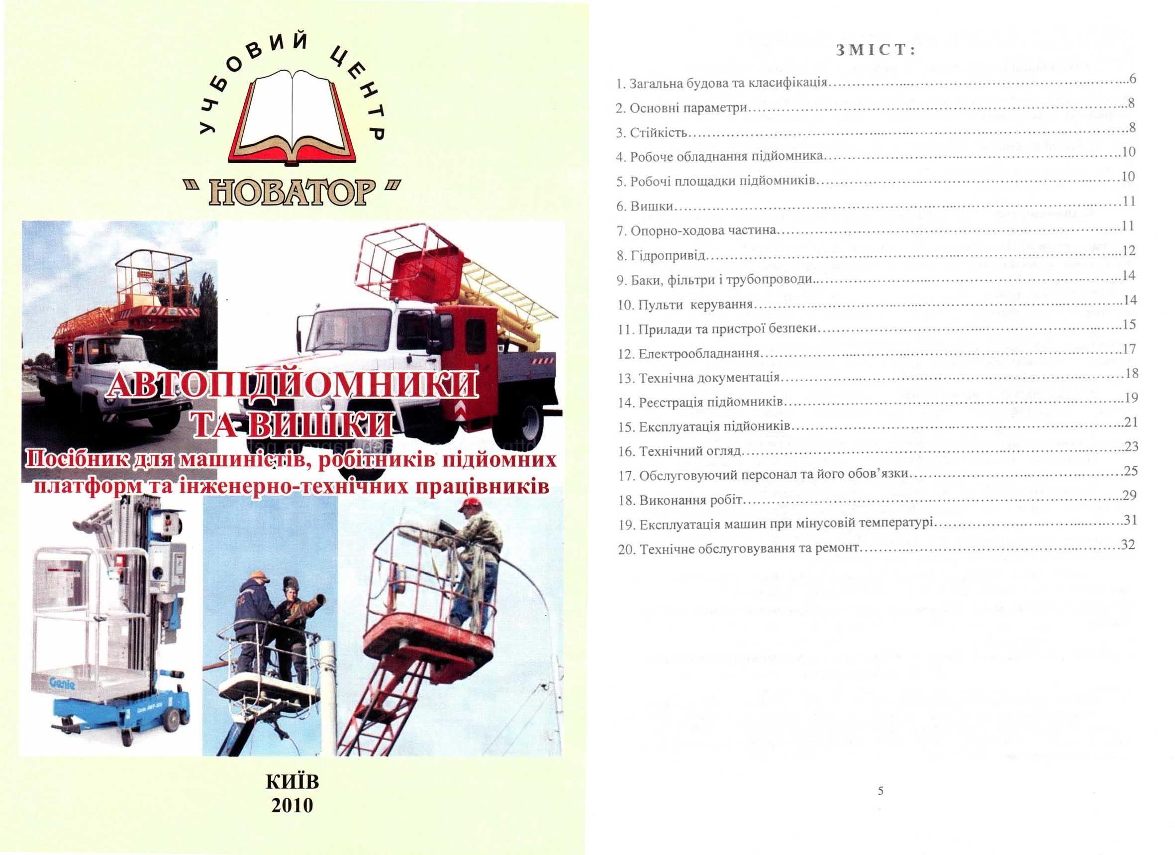 Автопідйомники та вишки. Методичні рекомендації для машиністів, робітників підйомних платформ та інженерно – технічних працівників