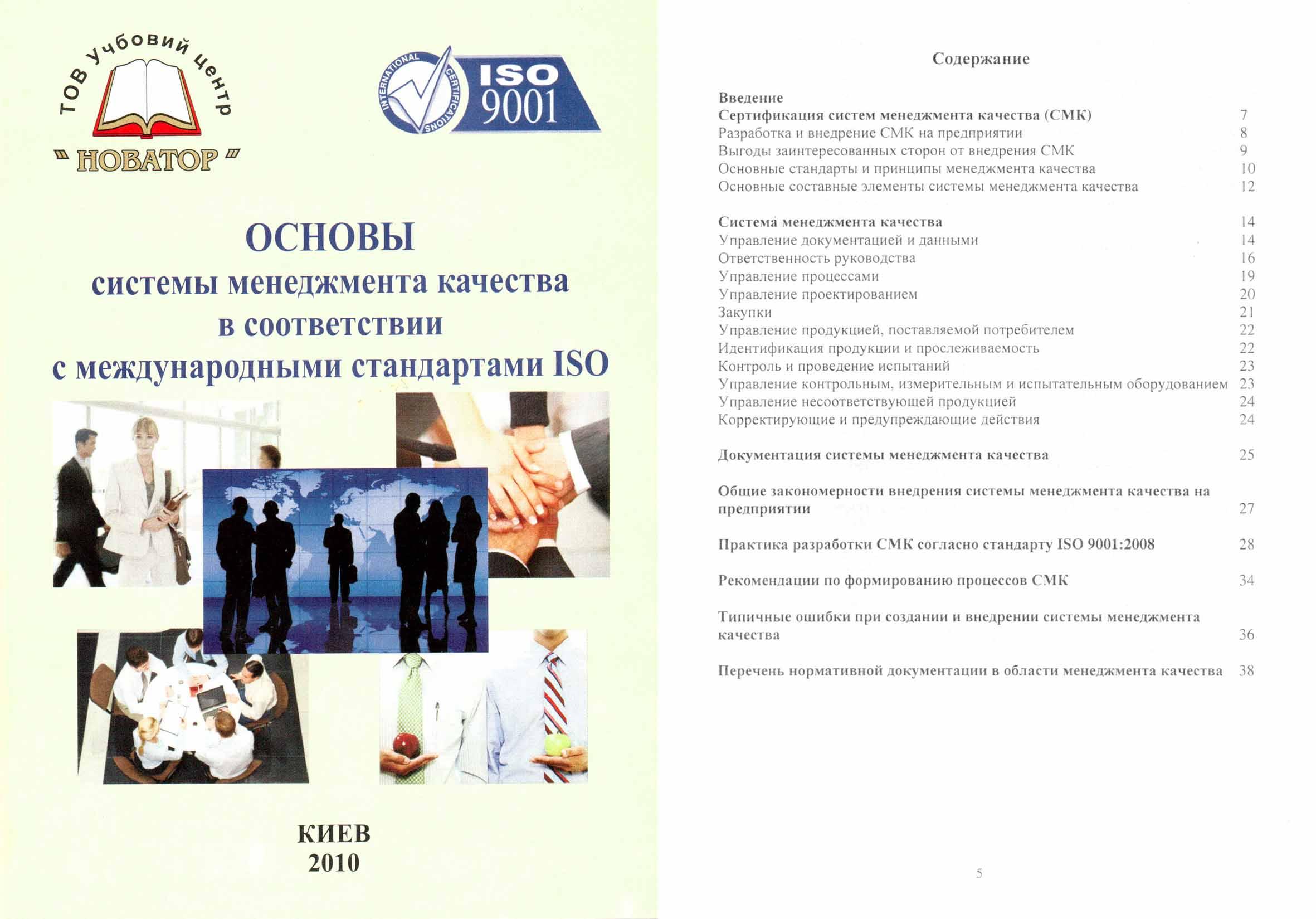 Основы системы менеджмента качества в соответствии с международными стандартами ISO