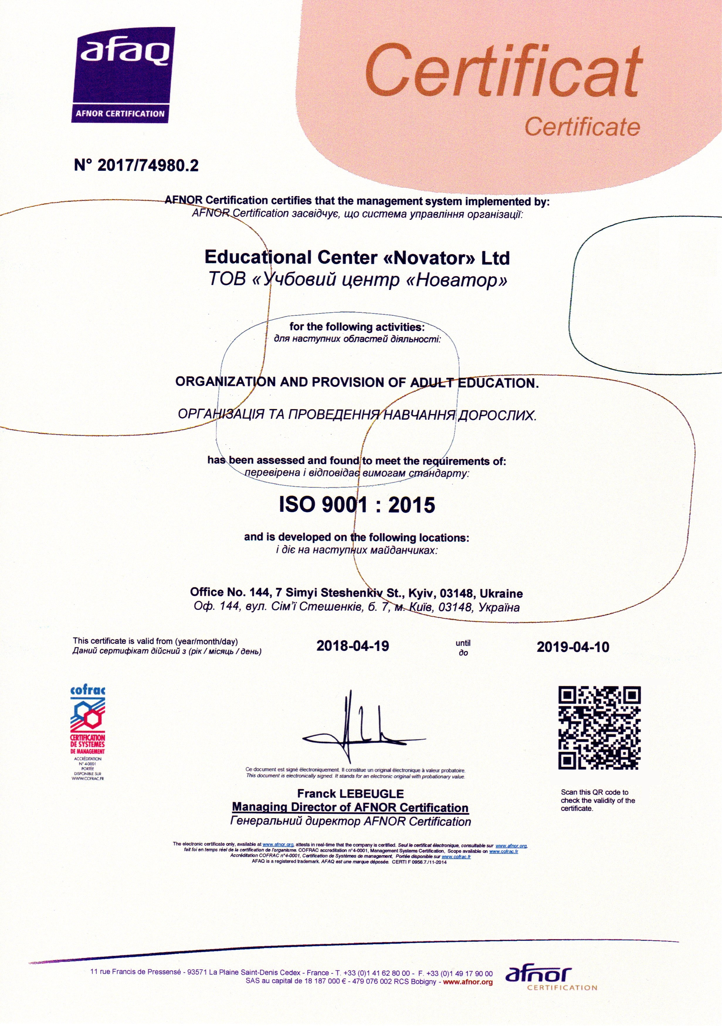 Сертификат afnor ISO 9001:2015