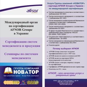Afnor Groupe