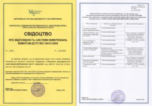mechlab ISO 10012 2005 №18-02
